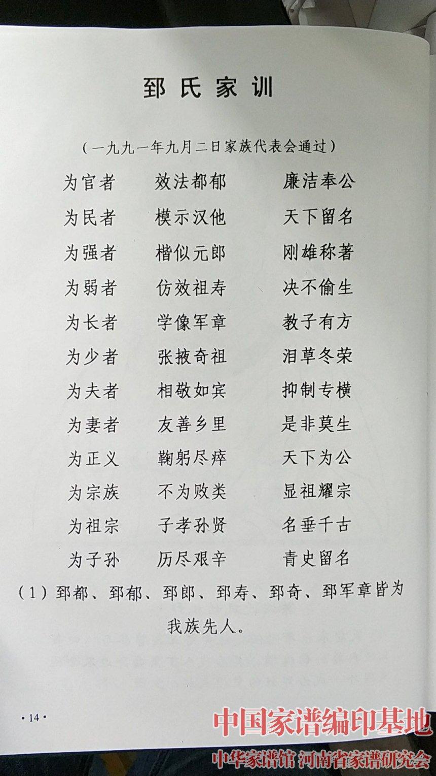 中华郅氏家训图.jpg