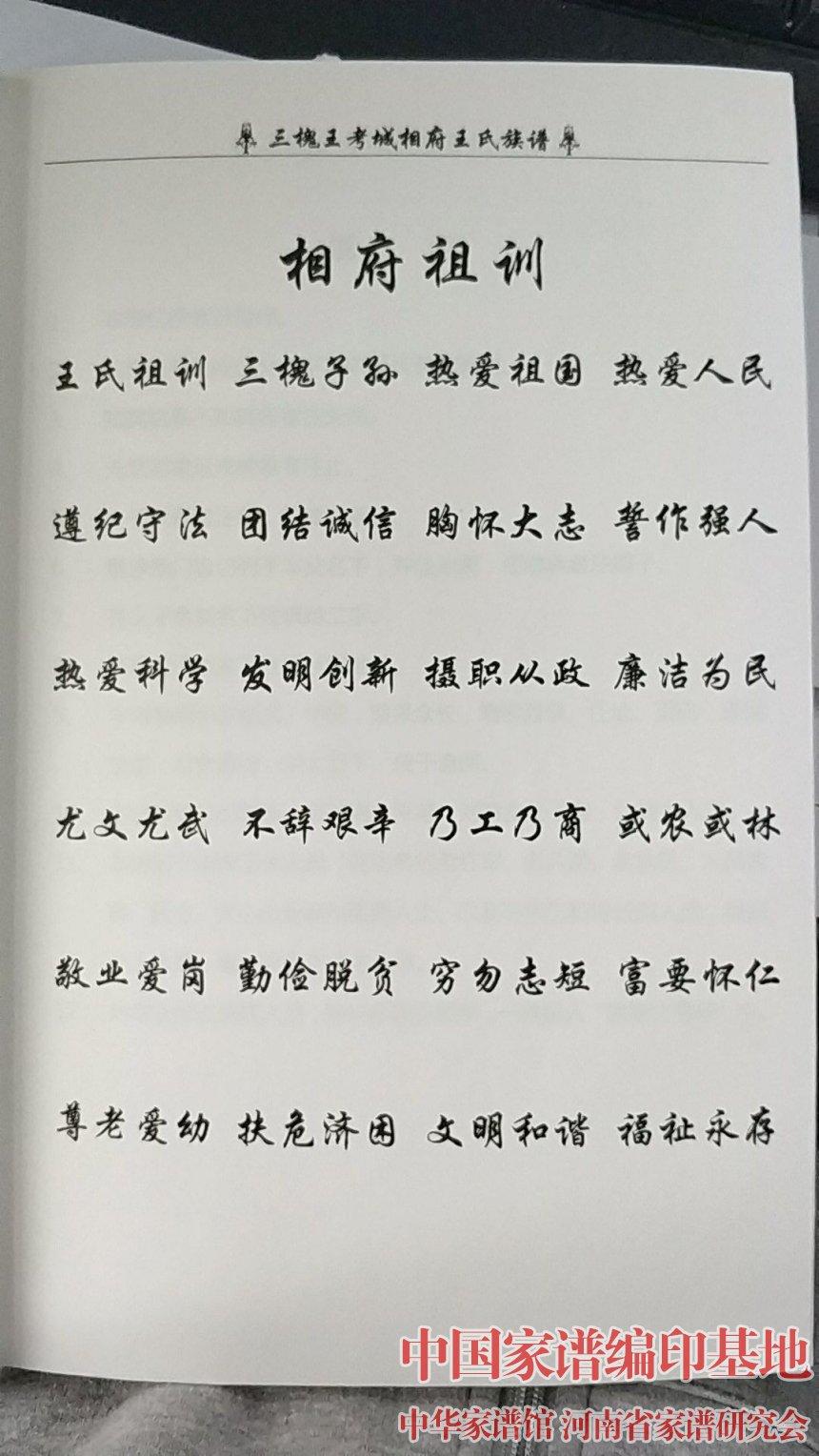 三槐堂兰考王氏祖训.jpg