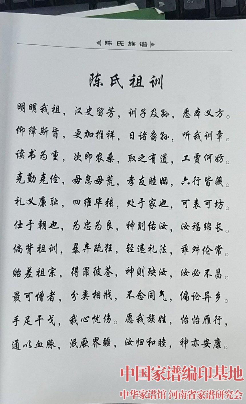 河南民权山东曹县陈氏家训.jpg