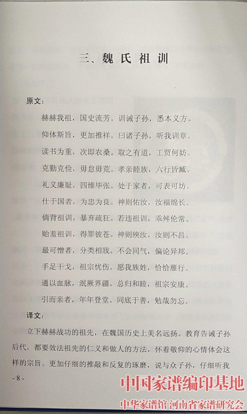 中华魏氏祖训.jpg