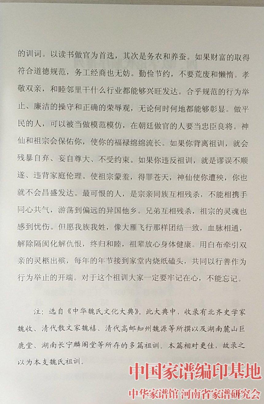 中华魏氏祖训释文.jpg