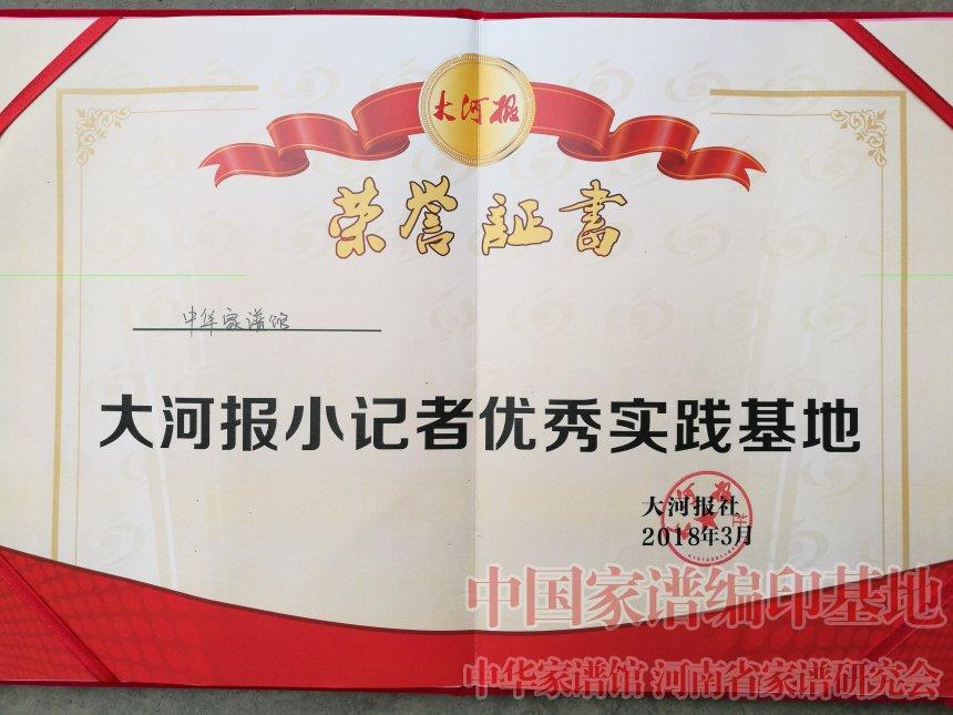 中华家谱馆被评为大河报小记者优秀实践基地.jpg