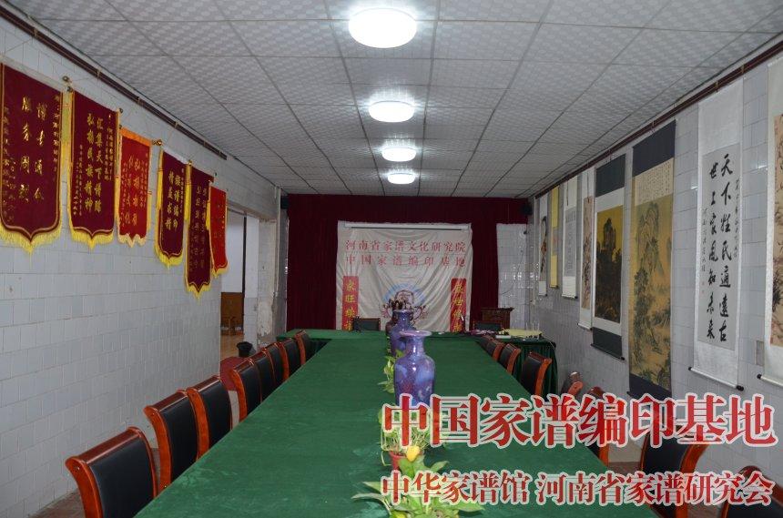 中华家谱馆会议室 (3).jpg