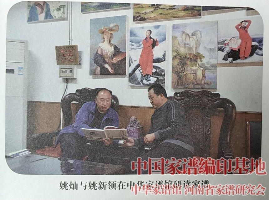 姚灿与姚新领在中华家谱馆研读姚氏家谱.jpg