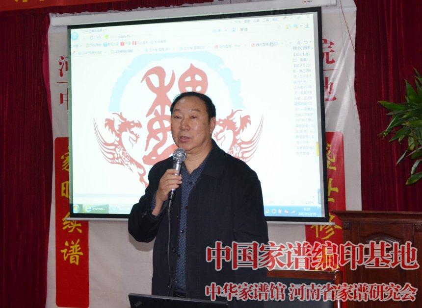 魏怀习在全国魏氏联谱工作会议上讲话.jpg