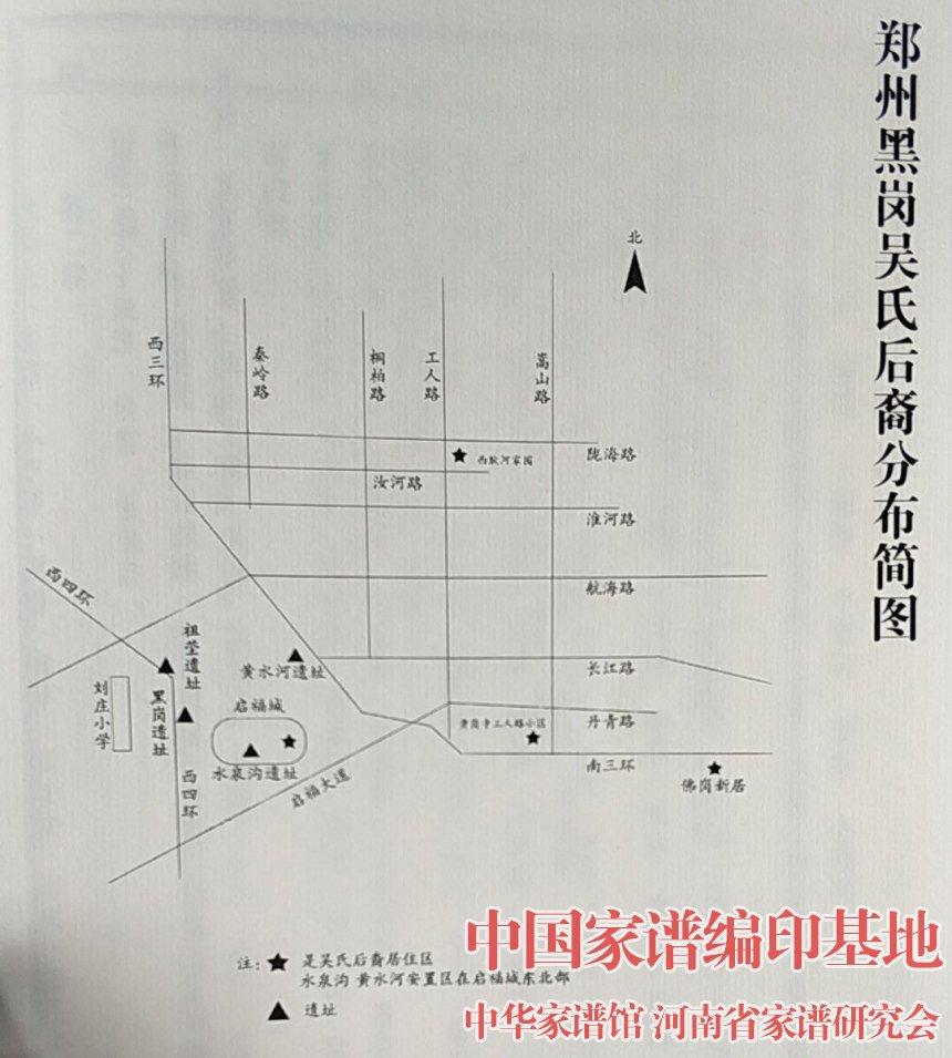 郑县吴氏家族居住地分布图.jpg