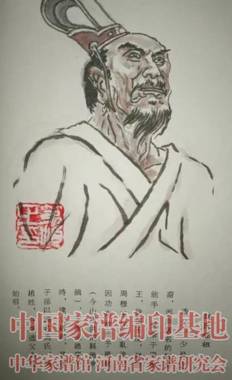 赵氏始祖.jpg