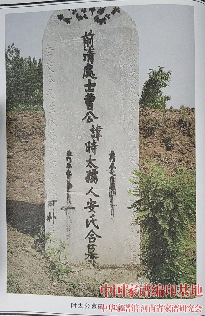 镇平县曹氏始迁祖墓碑.jpg