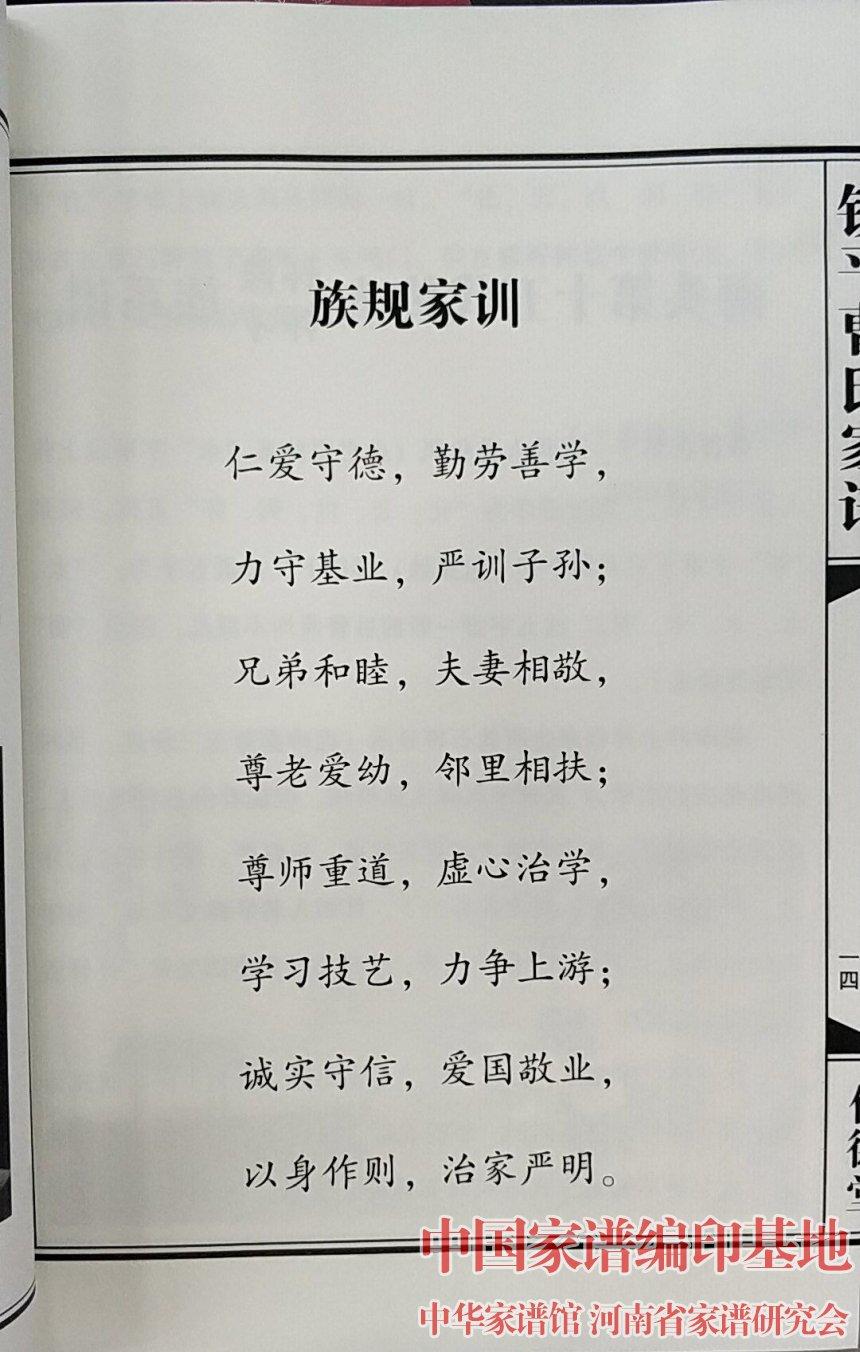 镇平县曲屯镇曹氏族规家训.jpg