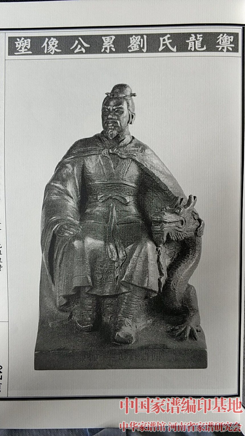 刘氏先祖像赞 (1).jpg