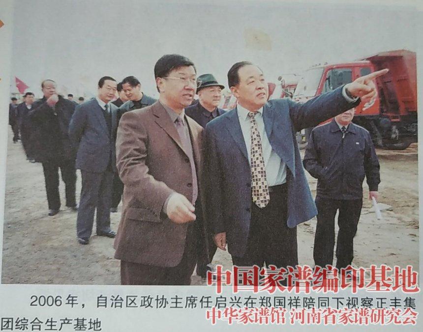 宁夏自治区政协主席任启兴在郑国祥的陪同下考察.jpg