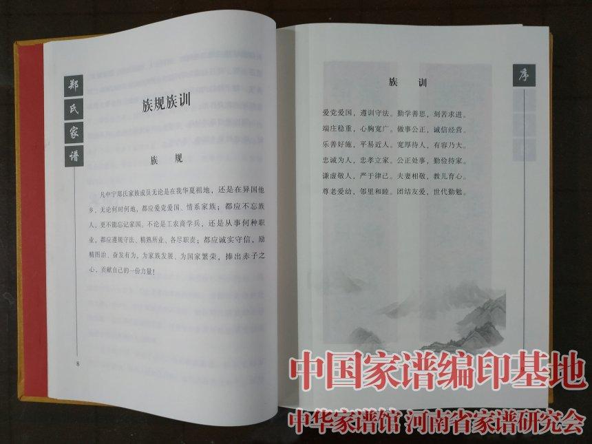 中卫市中宁县宁安镇郑氏族规族训.jpg