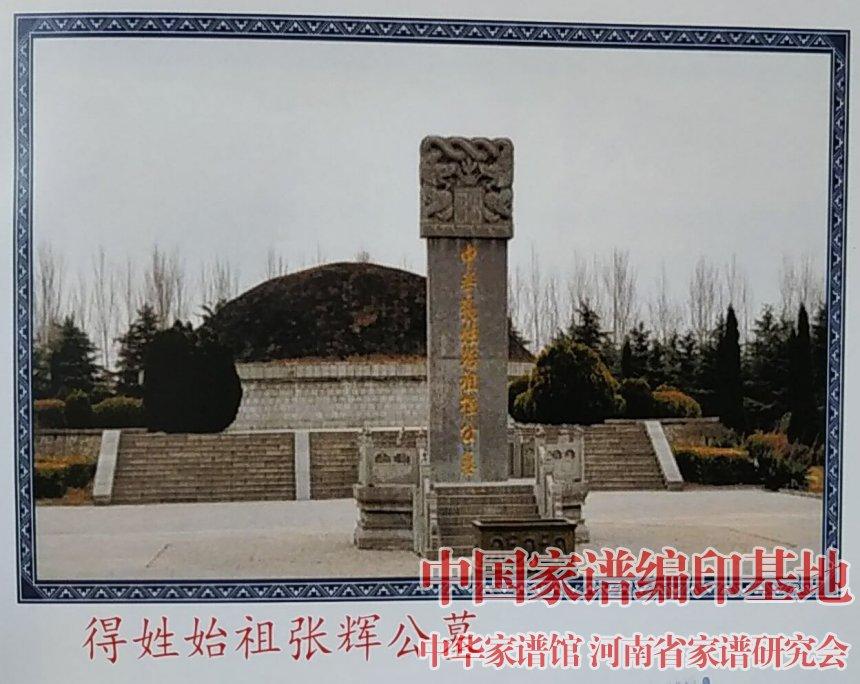 贵州张氏得姓始祖张挥公墓.jpg
