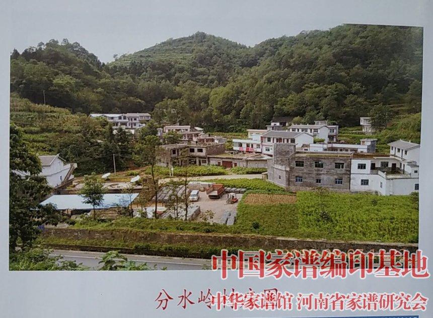 贵州张氏聚居地——分水岭村庄图.jpg