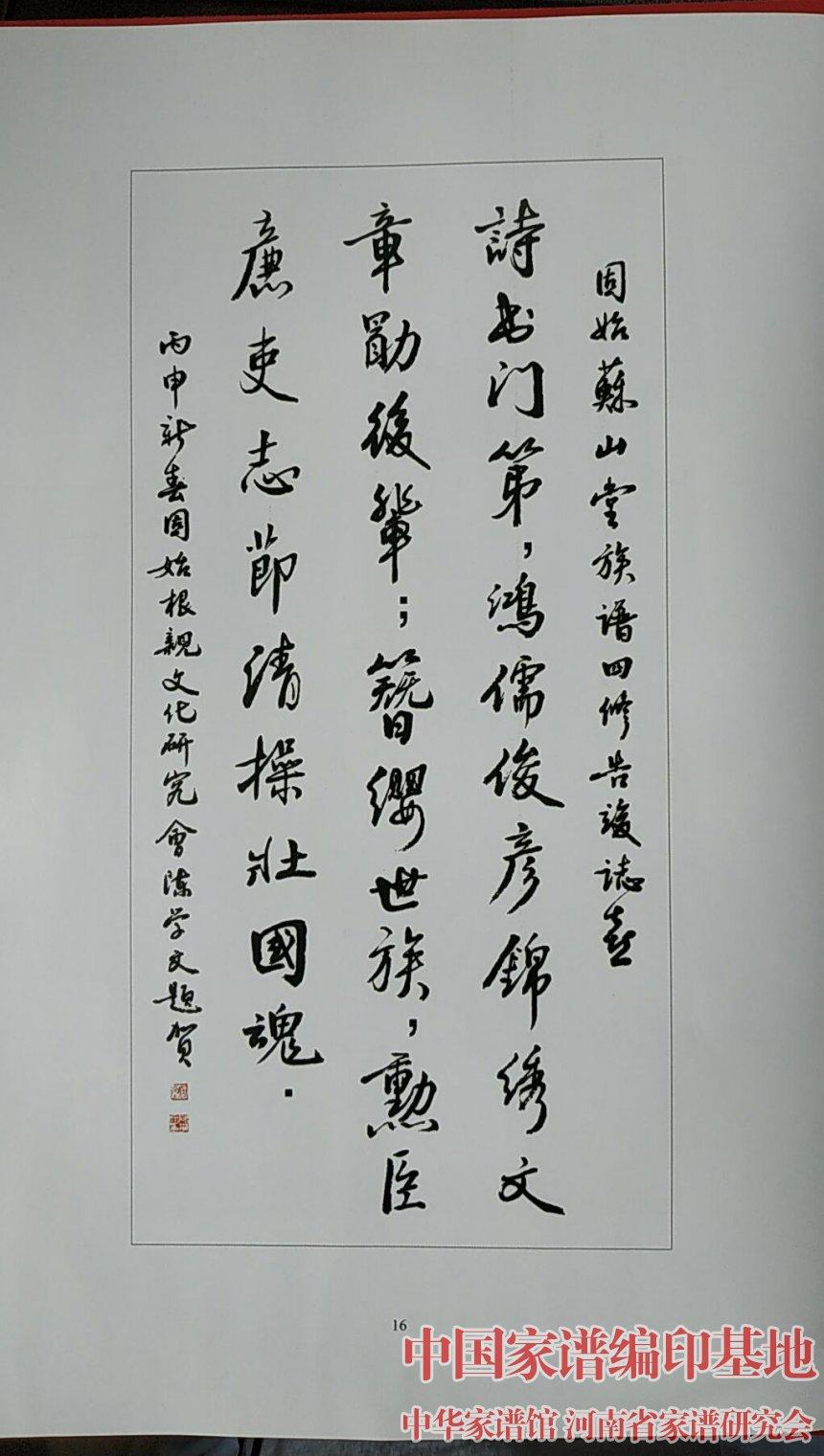 固始县文史研究院院长陈学文为苏氏族谱题词.jpg