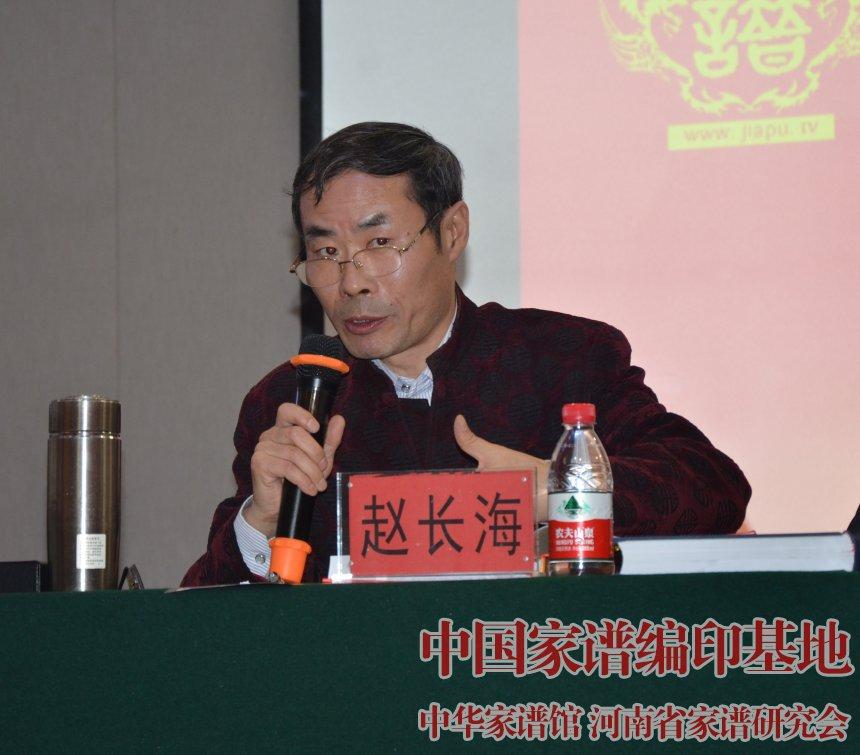 河南省家谱研究会副会长赵长海先生.jpg
