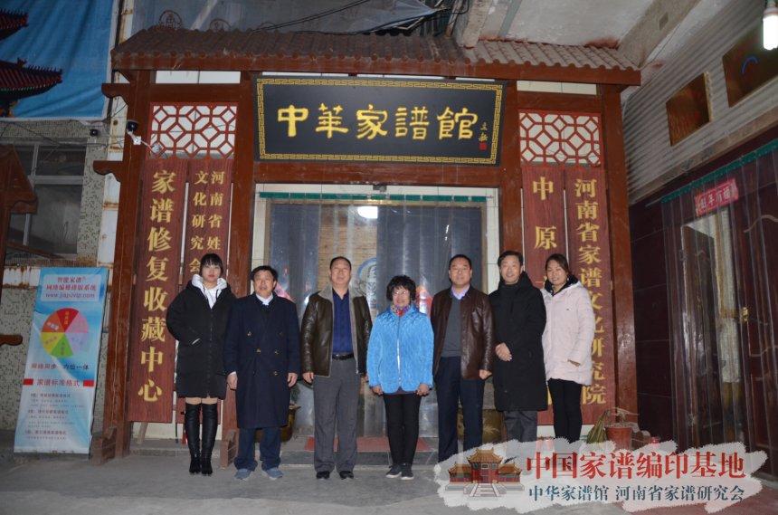 林坚、杨兵与家谱委员会主要负责人合影留念.jpg