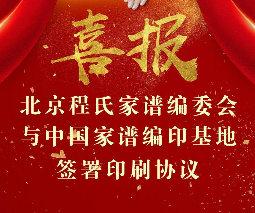 热烈祝贺北京程氏家谱编委会与中国家谱编印基地签署印刷协议.jpg