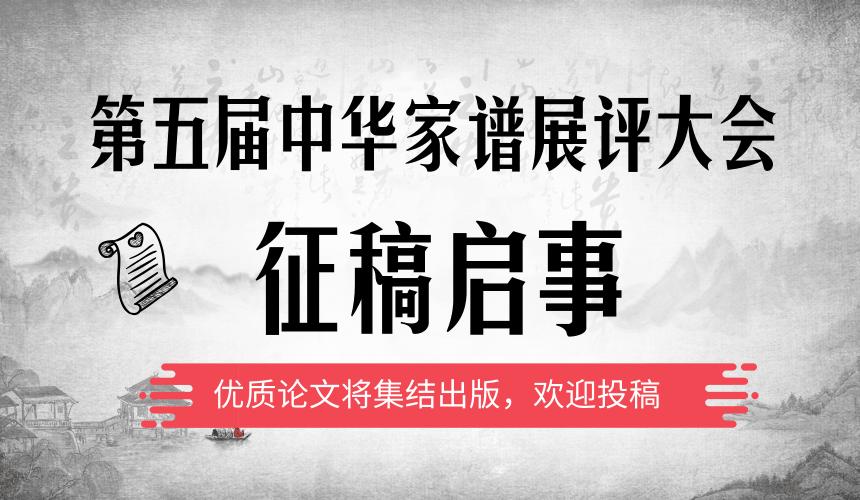 第五届中华家谱展评大会论文集征稿启事.png