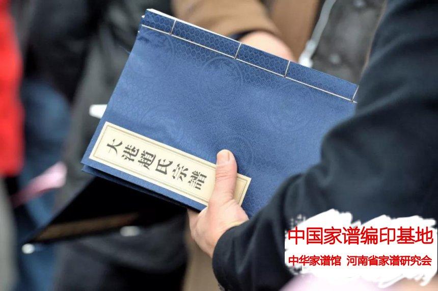 镇江大港赵氏谱牒 (1).jpg