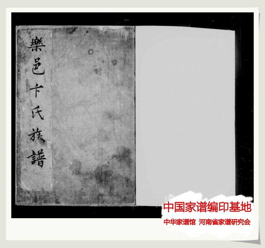 卞氏家谱资料 (1).jpg