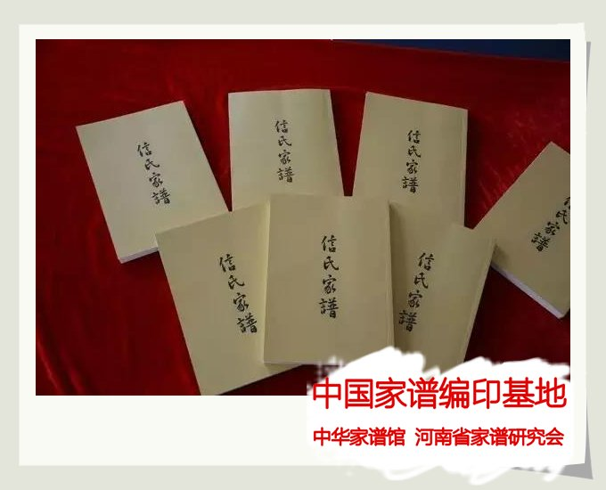 山东五莲《信氏族谱》.jpg