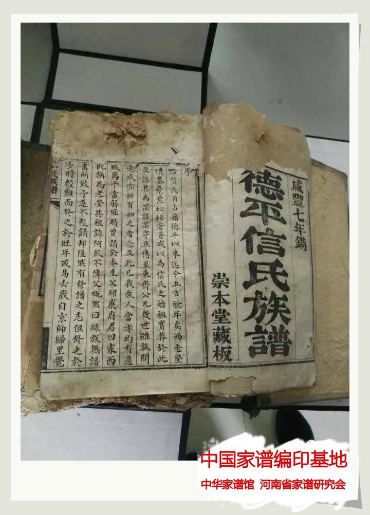 山东商河《崇本堂德平信氏族谱》.jpg