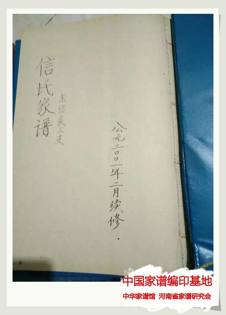 山东商河《崇本堂—东齐信氏支谱》.jpg