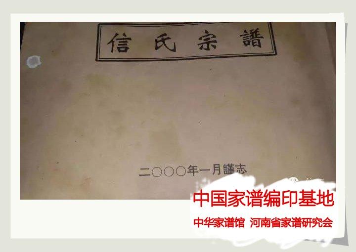 山东无棣埕口《信氏族谱》.jpg