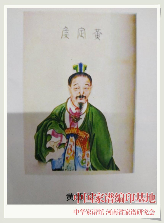 圣荷园黄氏家谱 (1).jpg