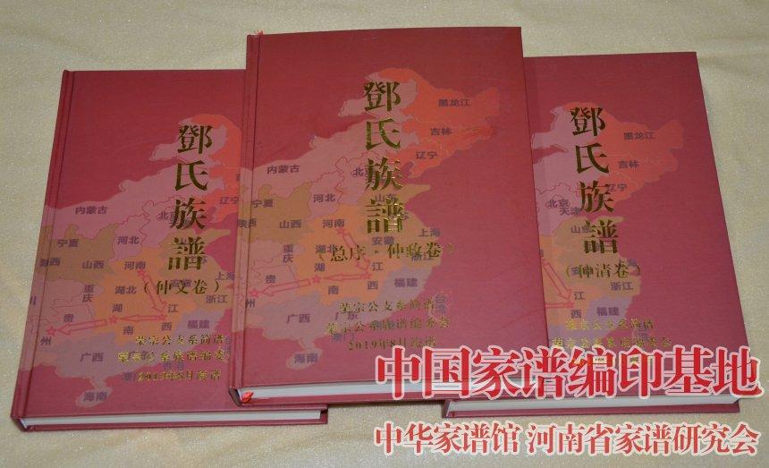 邓氏族谱(荣宗公支系简谱) (2).jpg
