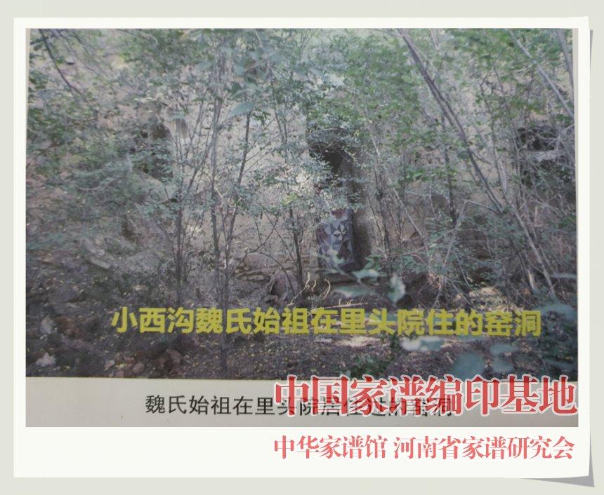 武乡县魏氏始祖居住过的窑洞.jpg