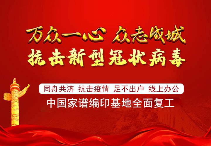中国家谱编印基地全面复工.png