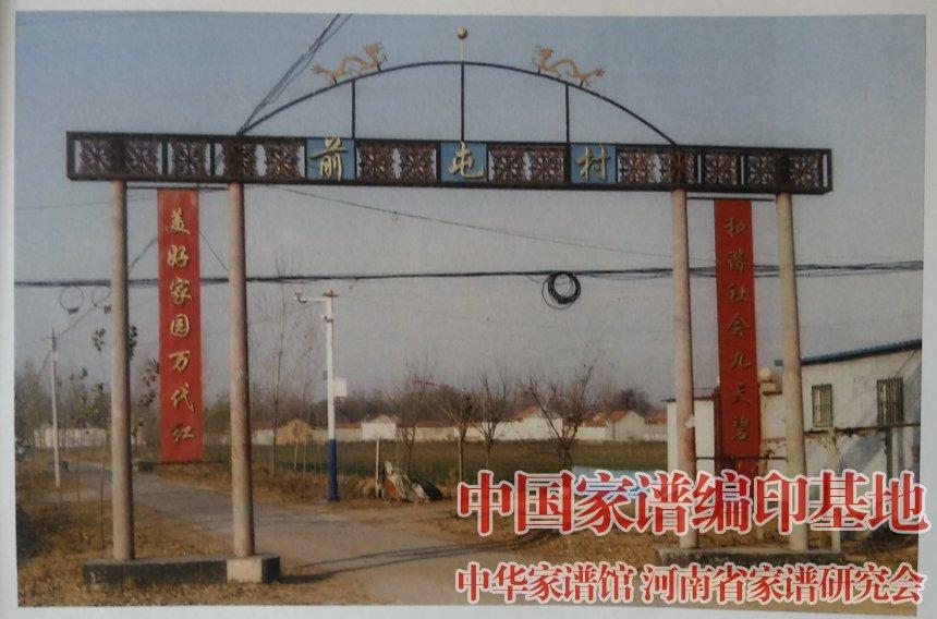 鲁西北李氏家族居住地照片.jpg