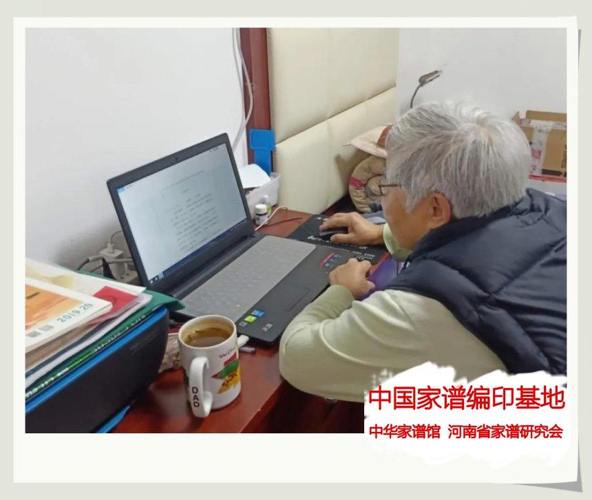 抗击疫情,收集整理步姓家谱 (1).jpg