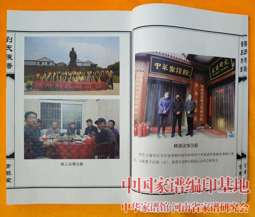 江苏徐州刘氏族谱 (3).jpg