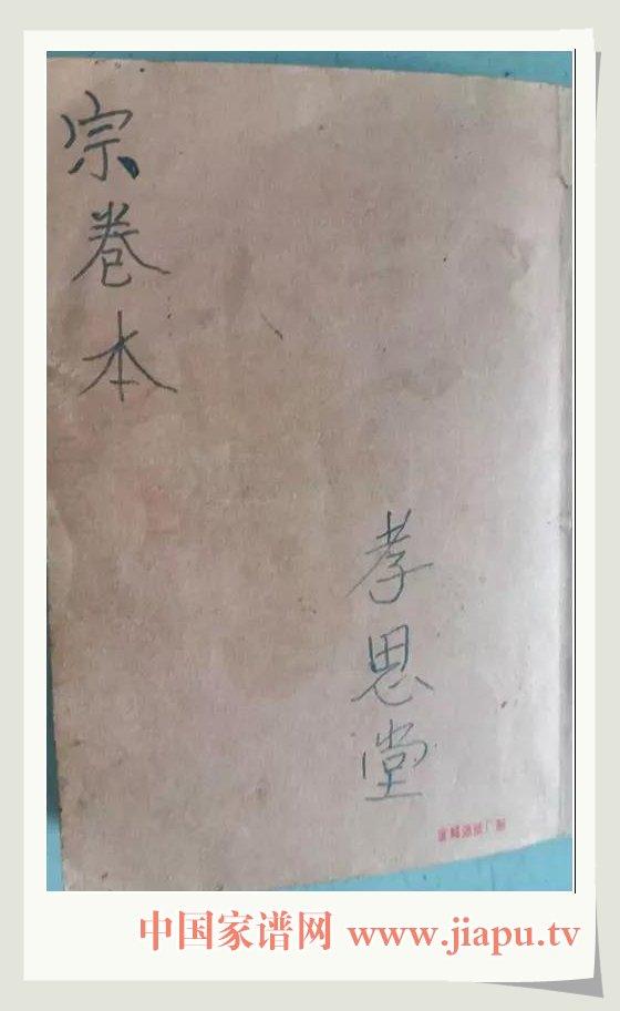 """《紫结啜氏家谱序言》""""抢救式""""挖掘整理工作完成 (2).jpg"""