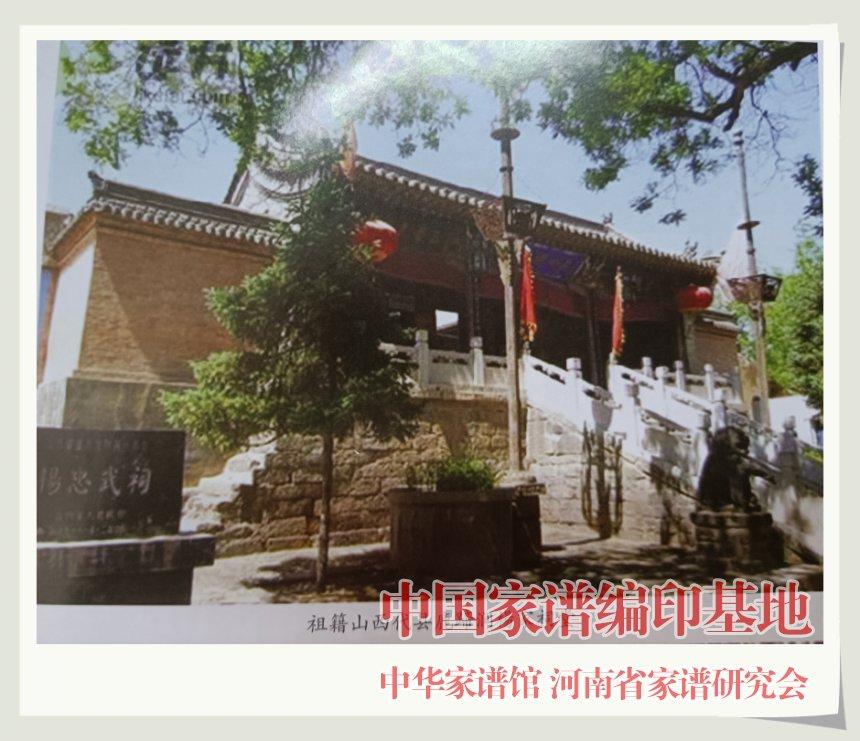 003杨氏族谱中山西代县杨家祠堂的图片.jpg