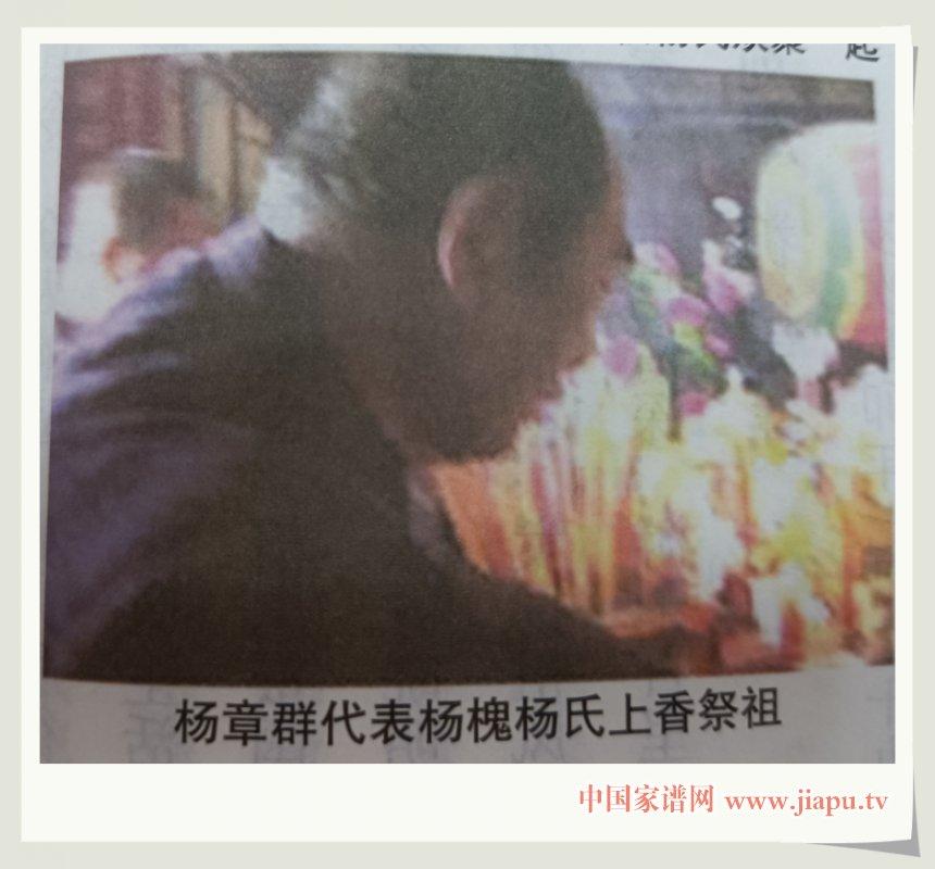 山西杨氏族谱编委会负责人拜祖联谊图片 (1).jpg
