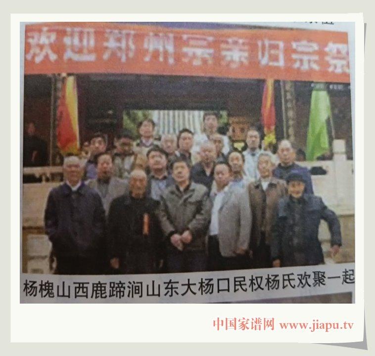 山西杨氏族谱编委会负责人拜祖联谊图片 (3).jpg