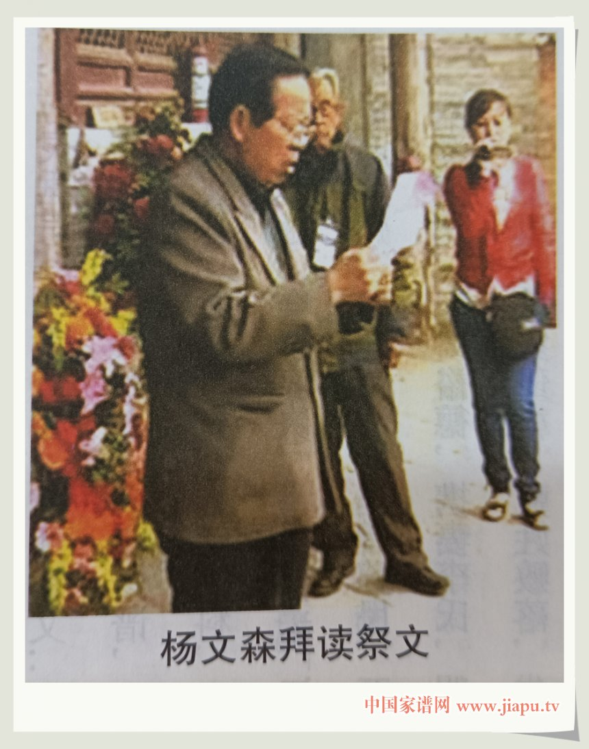 山西杨氏族谱编委会负责人拜祖联谊图片 (2).jpg