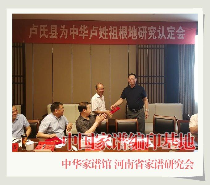 河南省社科院院长向卢氏县负责人授牌.jpg