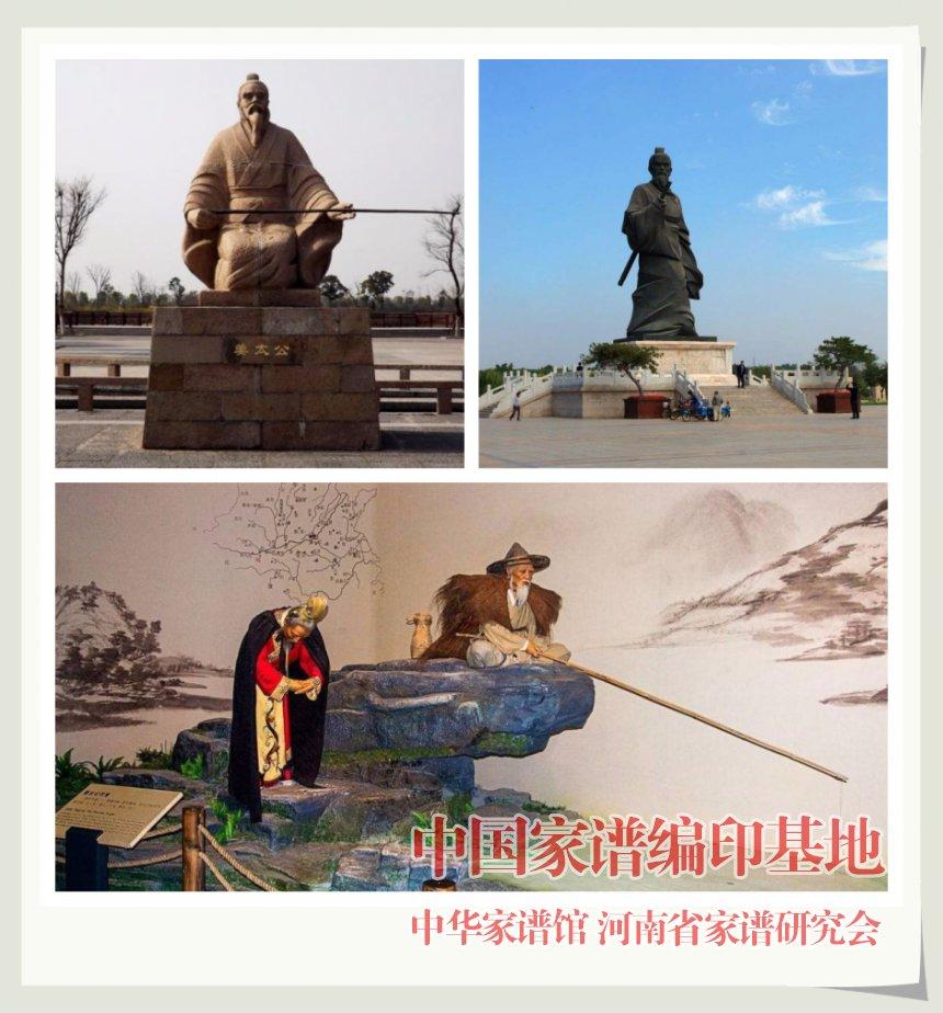 姜太公文化 (1).jpg
