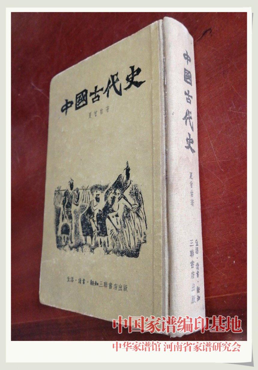 中国古代史.jpg