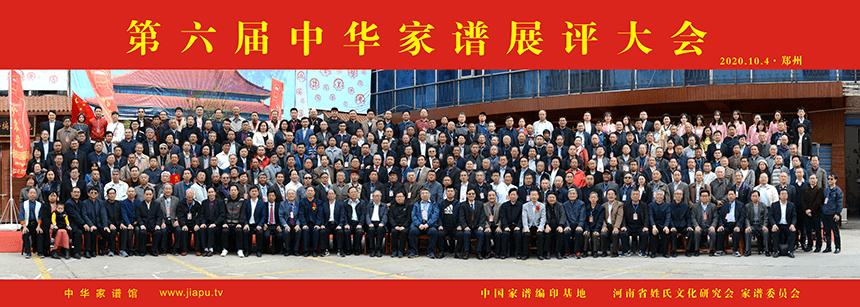 第六届中华家谱展评大会大合影.png