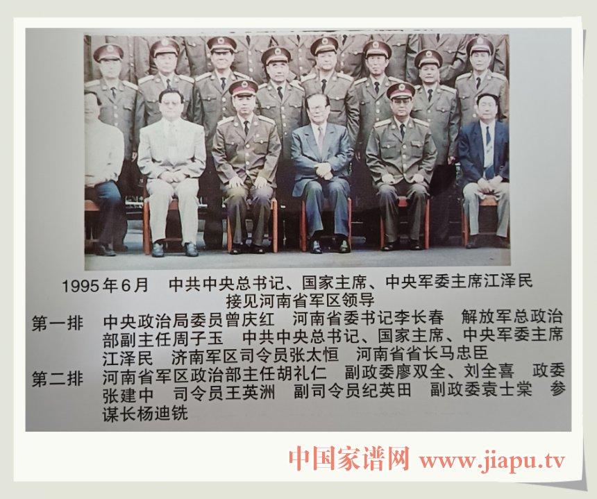 江泽民总书记接见袁士棠 (2).jpg