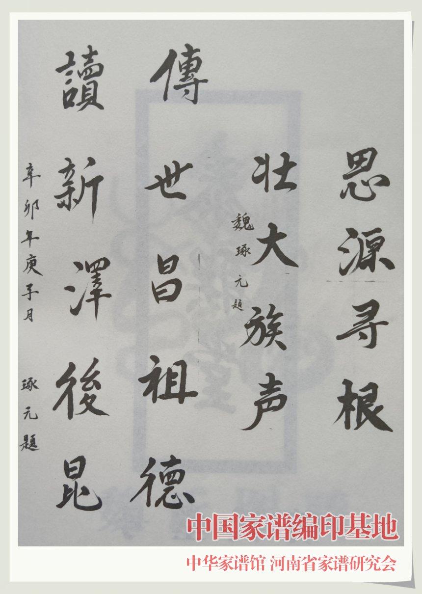 黄骅魏氏家谱题词 (1).jpg