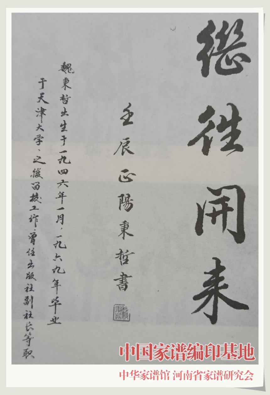 黄骅魏氏家谱题词 (2).jpg