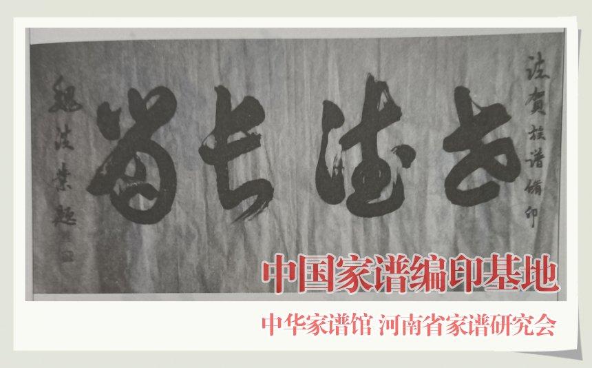 黄骅魏氏家谱题词 (4).jpg
