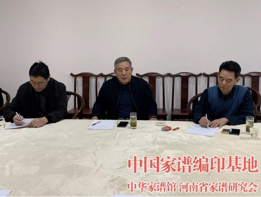 7袁其生主持召开河南省袁姓委员会党支部第一次全体会议.jpg